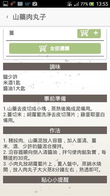 厚生市集 App(Android)