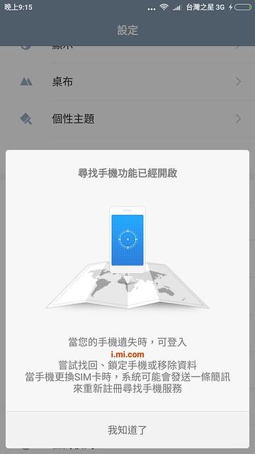 Screenshot_2016-11-12-21-15-36-498_com.xiaomi.finddevice