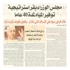 مجلس الوزراء يقر استراتيجية توفير المياه لمدة 40 عاما (أرشيف مركز معلومات الأمانة ) Tags: مصر على المياه روز رسوم فرض علام الإسراف اليوسف عقوبات وتفعيل 2lhziniyinin2ytzitmi2lpzgsatinmf2lxyssatini52ytyp9mfinmb2lhy tidysdiz2yjzhsdyudme2ykg7w المائى بالمنازل تلويث