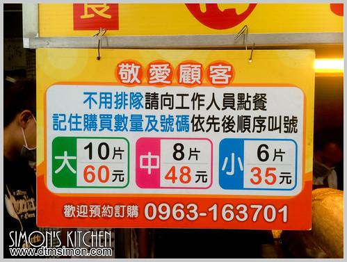 昆伯臭豆腐02