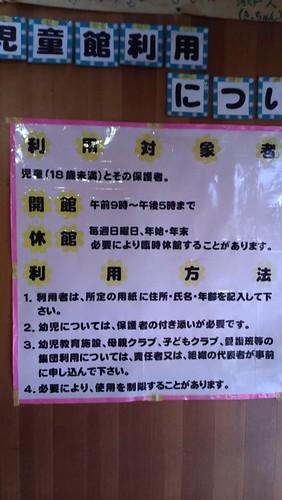 内子児童館