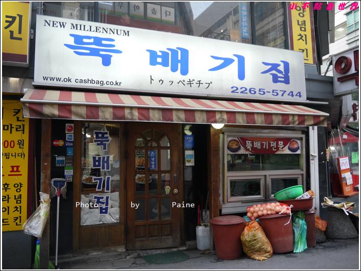 0403鐘路 生豆腐鍋老店 (3).JPG