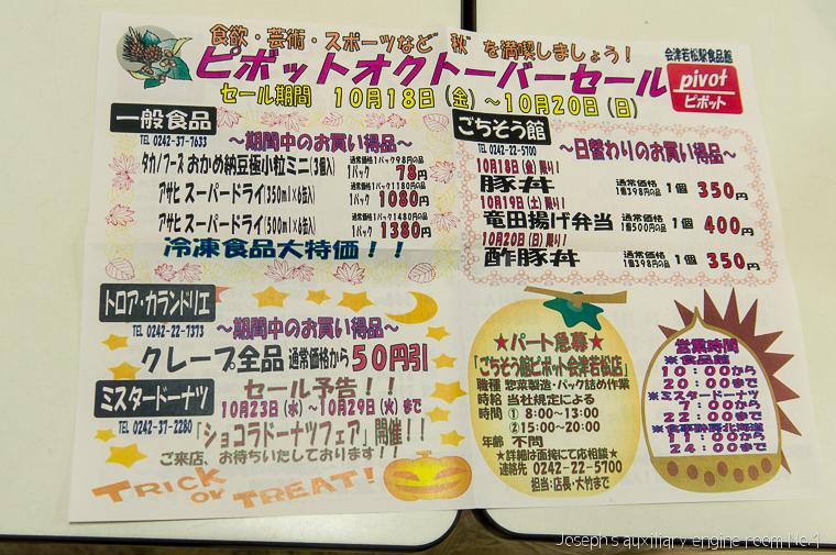 20131019日本行第三天-586