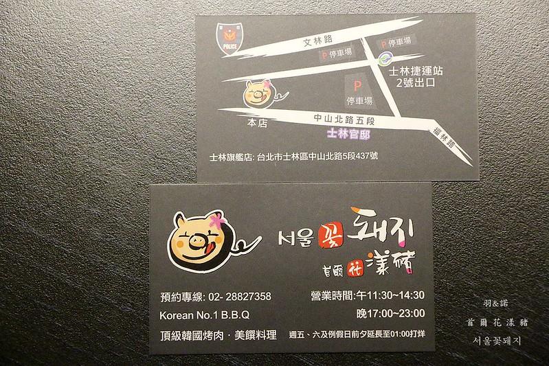 首爾花漾豬士林韓式料理265
