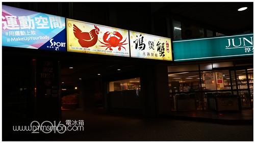 佛山雞煲蟹01.jpg
