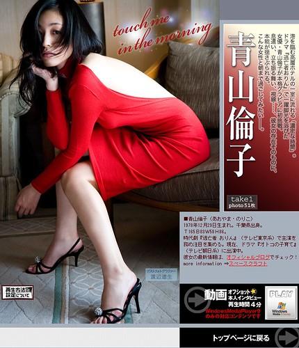 青山倫子 画像15