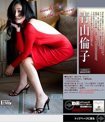 青山倫子 画像21