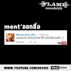 ขอบคุณ comment ดีๆ ที่มีต่อ MV เพลง