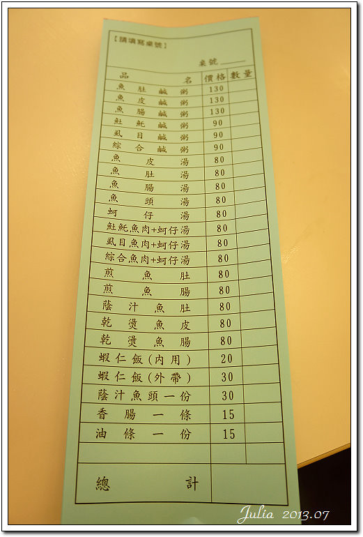 阿堂鹹粥 (7)