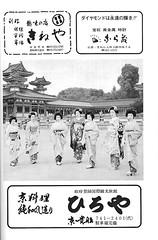 Gion Odori 1980 009 (cdowney086) Tags: gionhigashi fujima gionodori    1980s geiko geisha   maiko