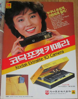 Seoul Korea vintage Korean advertising circa 1984 for Kodak Extralite 10 Camera -