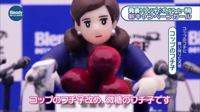 大人氣角色出任宣傳大使,『微甜的杯緣子』登場!