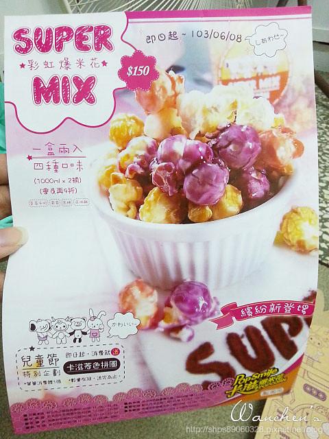 20140516SUPER MIX彩虹爆米花卡滋爆米花_234414