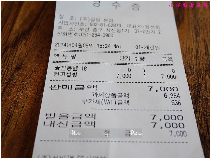 南浦洞雪冰本店 (15).JPG