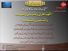 28-11-16) woodz-Recovered-Recovered (zaitoon.tv) Tags: mohammad prophet islamic hadees hadith ahadees islam namaz quran nabi zikar