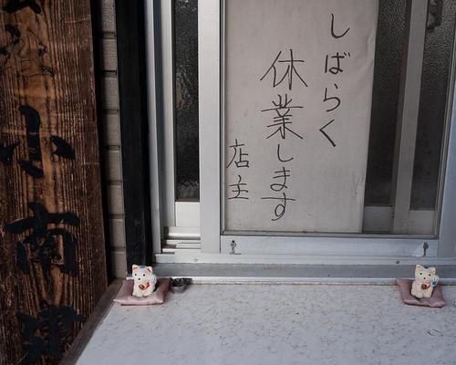 20131215_286  Sakoshi [ Ako-shi, Hyogo, JP ] | 坂越(さこし)兵庫県赤穂市