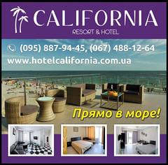 photo (Коблево отель Калифорния) Tags: hotel kalifornia отель коблево koblevo калифорния
