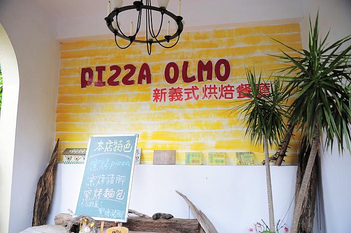 pizza-olmo-芝柏窯烤披薩