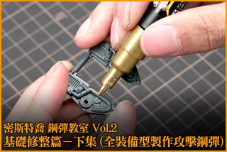 鋼普拉教室 Vol.2 基礎修整篇-下集(全裝備型製作攻擊鋼彈)