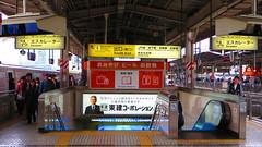 Nagoya, Aichi Prefecture - Japan (Mic V.) Tags: station sign japan japanese gare central rail jr nagoya prefecture railways aichi shinkansen japon tokaido chubu tkaid nakamuraku chbu