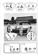 Gion Odori 1980 029 (cdowney086) Tags: gionhigashi fujima gionodori    1980s geiko geisha   maiko