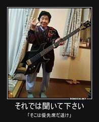 それでは聞いて下さい 「そこは優先席だ退け」 #歌 (Demochi.Net) Tags: life cute sexy japan fun japanese motivator culture 日本 ペット 猫 demotivator 金 家族 結婚 ゲイ 女 子供 おっぱい 愛犬 政治 社会 巨乳 文化 眼鏡 教育 demotivators 経済 女性 初恋 r18 女子 カップル 子猫 女装 お笑い motivators 会社 少子化 企業 ユーモア 恋 悪い 格差 風刺 一言 デモチ 大喜利