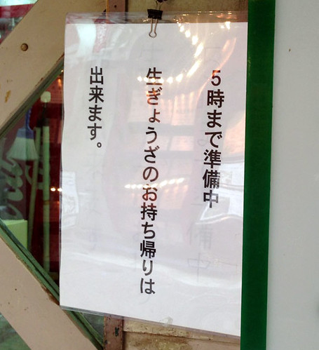 2013018_kobe gyoza9