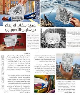 Cedar Wings Magazine (Lebanon) - Printed News Article - Ben Heine Art