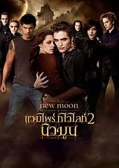 The Twilight 2 Saga: New Moon แวมไพร์ ทไวไลท์ 2 นิวมูน