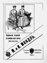 1911-04-25.  07.  33 (foot-passenger) Tags: 1911      automobilist russianstatelibrary rsl april russianillustratedmagazine