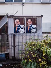 #2 (chidorian) Tags: photowalk photowalking tekupachi   20161203 tokyo   ricoh gx200