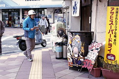happy hour (komehachi888) Tags: kobe nikonfm2 streetsnap filmshots nokton58mmf14 mllerfoto400