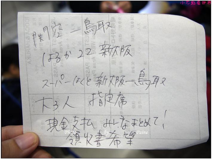 關空-新大阪-鳥取 (7).JPG