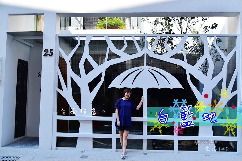 【台南住宿】白藍地 民宿@舒適的住宿環境,每間房有獨立陽台,附電梯以及專用停車場,離安平老街只要十分鐘!