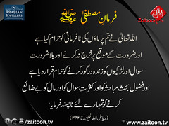 21-10-16) Arabian jewellers (zaitoon.tv) Tags: mohammad prophet islamic hadees hadith ahadees islam namaz quran nabi zikar