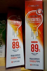 Should have had it in the Middle Ages (MFinChina) Tags: plague plaque korean english engrish mistranslated koreantoenglish miniso toothpaste lightbulb hongkong