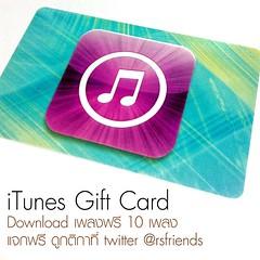 แจก iTunes Gift Card ให้ไปโหลดเพลงฟรี 10เพลง จาก iTunes store (TH) ติดตามกติกาได้ที่ twitter @rsfriends วันนี้(19)