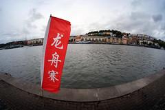 Red Flag Flying (weirdoldhattie) Tags: bristol harbour harbourside docks water flag china dragonboatracing fisheye samyang8mm