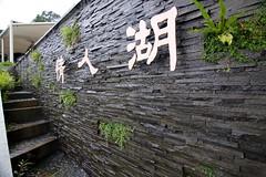 IMG_8935 (Elias Chung) Tags: keelung travel taiwan tokina1116mm canon500d