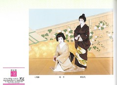Kitano Odori 2007 008 (cdowney086) Tags: kitanoodori kamishichiken hanayagi 北野をどり 花柳流 上七軒 geiko geisha 芸者 芸妓 naoko katsukiyo 尚子 勝喜代