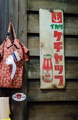 ケチャップ (Dr.Colossus) Tags: signs sign japan logo typography japanese tokyo kanji schrift hiragana katakana tokio typographie typografie japanisch
