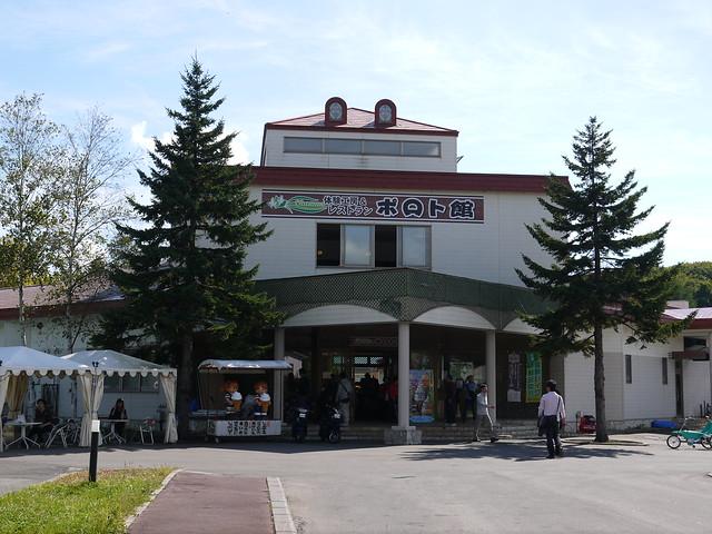 大沼國定公園