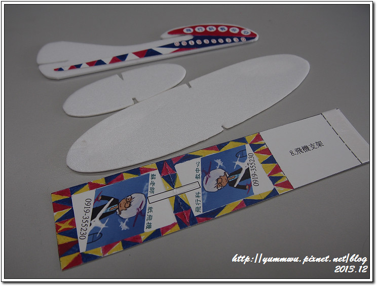蘇老師紙飛機4