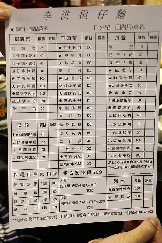 李洪担仔麵-李洪擔仔麵118