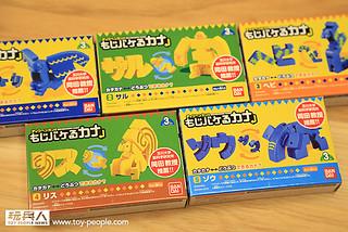 【得獎名單公佈!】「超變換!文字變形動物」日文假名篇 開箱報告!~