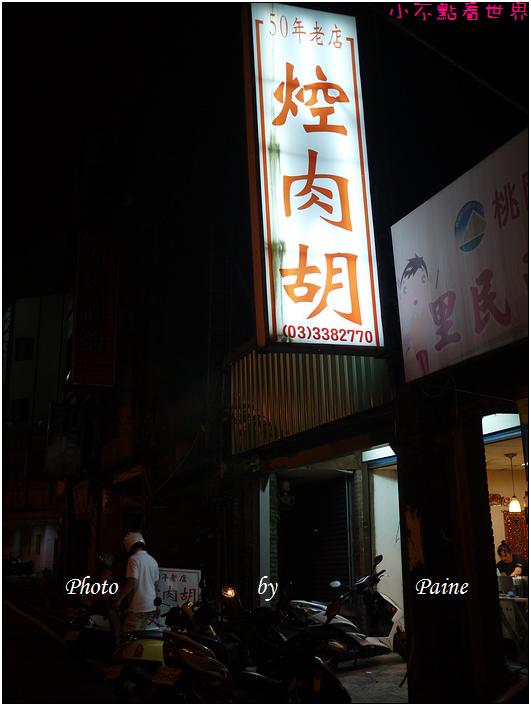 桃園博愛路焢肉胡 (2).JPG