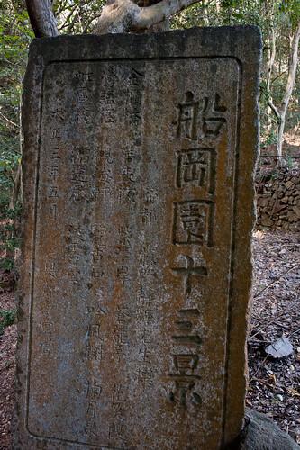 20131215_248  Osake-Shrine, Sakoshi [ Ako-shi, Hyogo, JP ] | 大避神社、坂越(さこし)兵庫県赤穂市