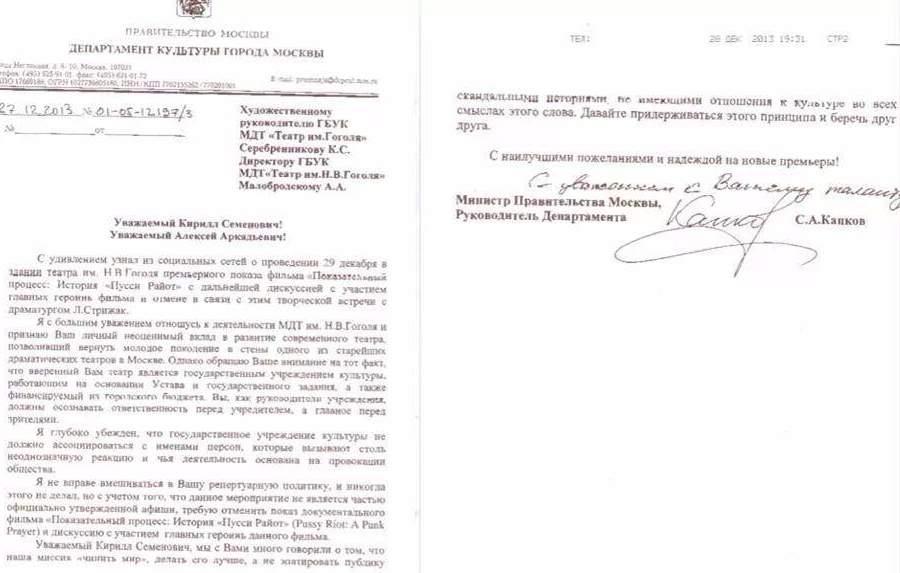 Письмо Капкова с запретом демонстрации фильма