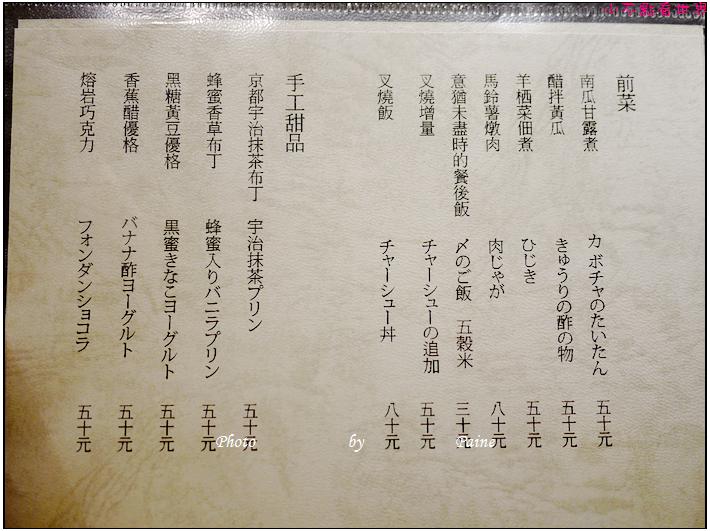 台北 緣麵屋 (4).JPG