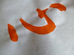 Kokoro (seikinsou) Tags: brussels spring heart belgium belgique bruxelles calligraphy  ctype nakanoharumi